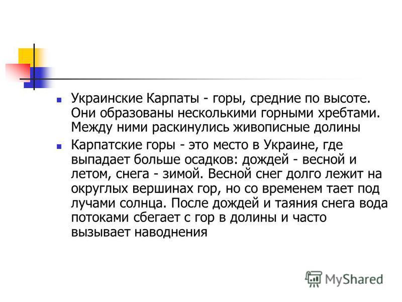 Украинские Карпаты - горы, средние по высоте. Они образованы несколькими горными хребтами. Между ними раскинулись живописные долины Карпатские горы - это место в Украине, где выпадает больше осадков: дождей - весной и летом, снега - зимой. Весной сне
