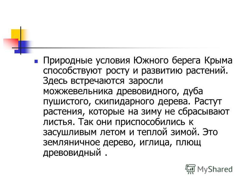 Природные условия Южного берега Крыма способствуют росту и развитию растений. Здесь встречаются заросли можжевельника древовидного, дуба пушистого, скипидарного дерева. Растут растения, которые на зиму не сбрасывают листья. Так они приспособились к з