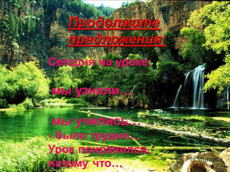 . Счастливые люди Радуга Очистительные сооружения Зелёные насаждения Грибной дождь. Цветущие растения. Чистый воздух