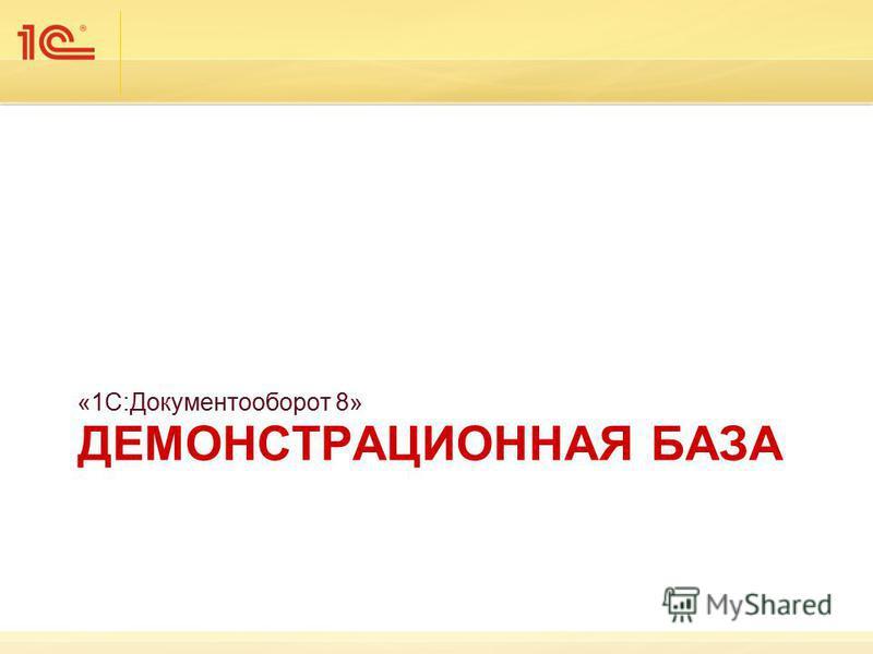 ДЕМОНСТРАЦИОННАЯ БАЗА «1С:Документооборот 8»
