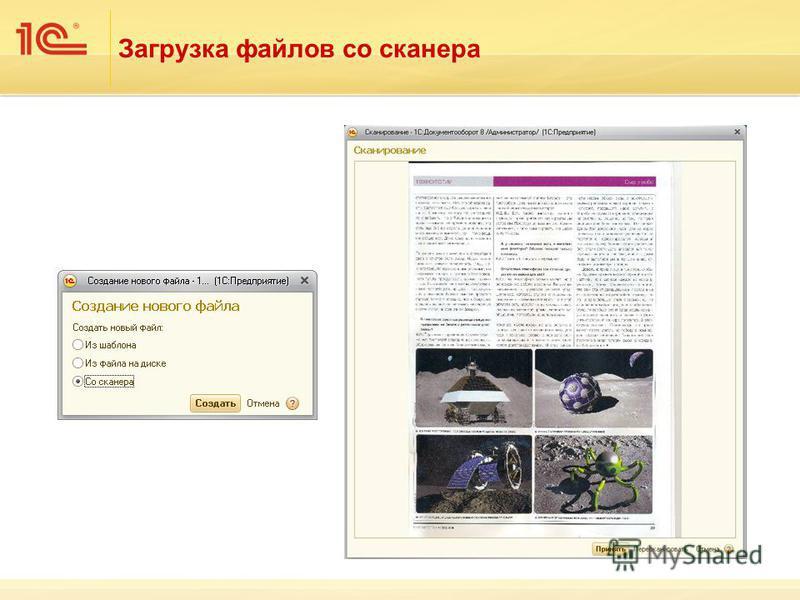Загрузка файлов со сканера