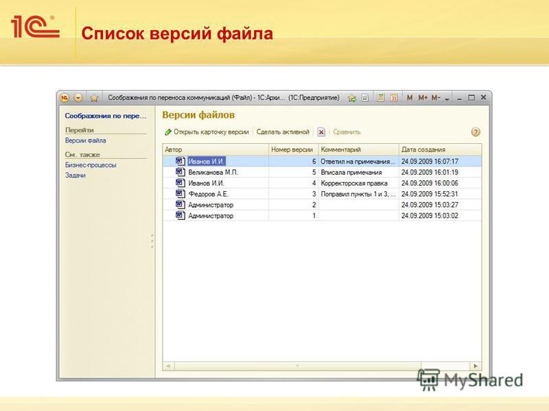 Список версий файла