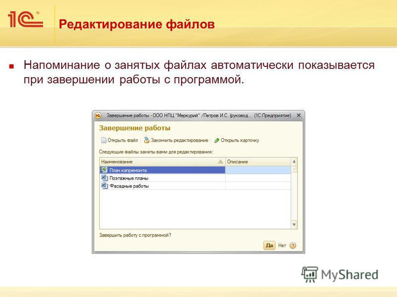 Напоминание о занятых файлах автоматически показывается при завершении работы с программой.