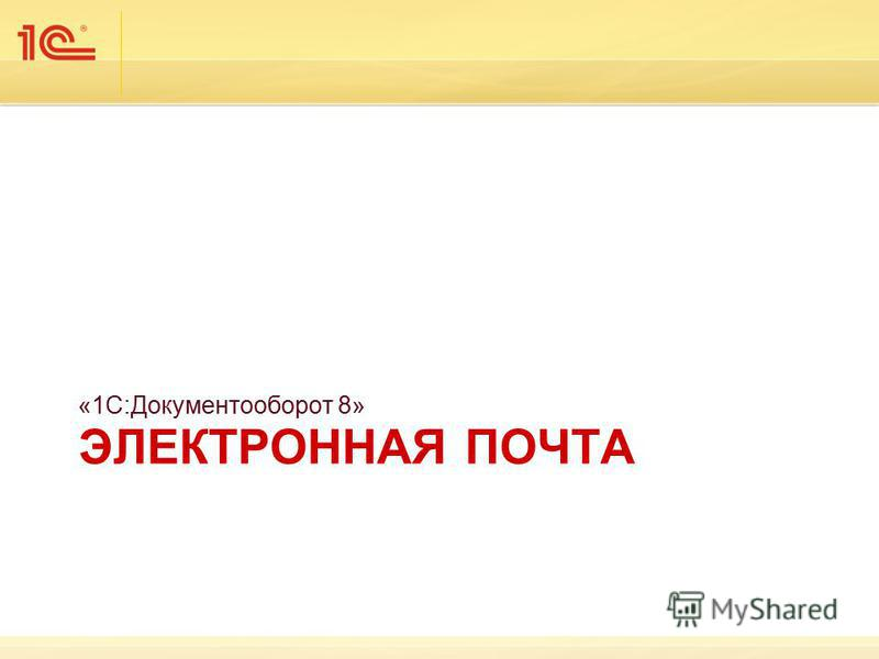 ЭЛЕКТРОННАЯ ПОЧТА «1С:Документооборот 8»