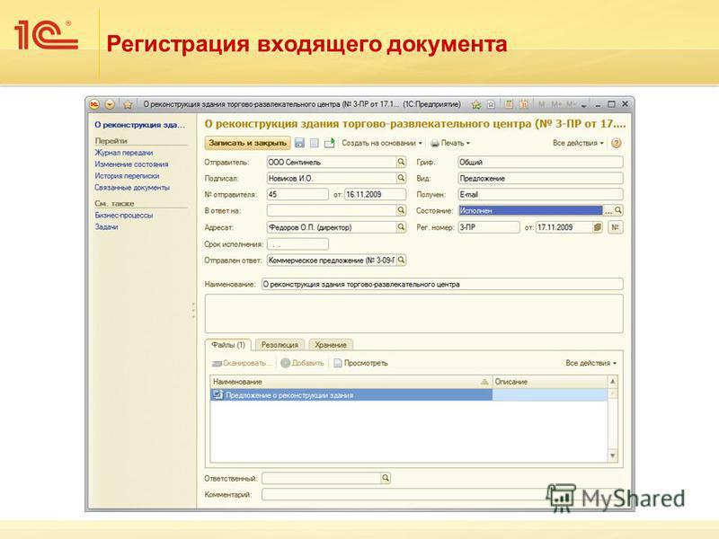 Регистрация входящего документа