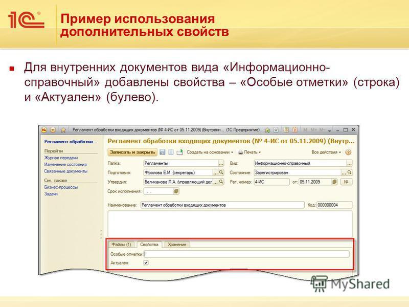 Пример использования дополнительных свойств Для внутренних документов вида «Информационно- справочный» добавлены свойства – «Особые отметки» (строка) и «Актуален» (булево).