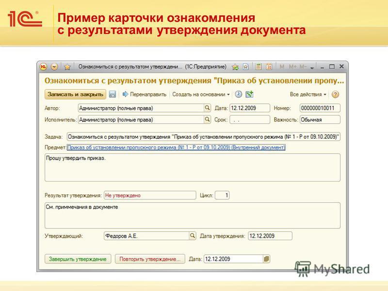 Пример карточки ознакомления с результатами утверждения документа