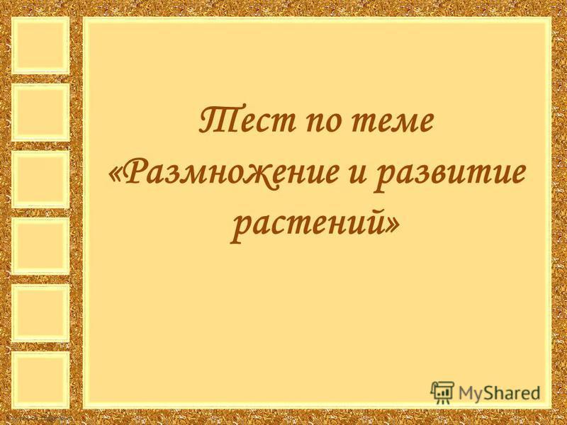 FokinaLida.75@mail.ru Тест по теме «Размножение и развитие растений»