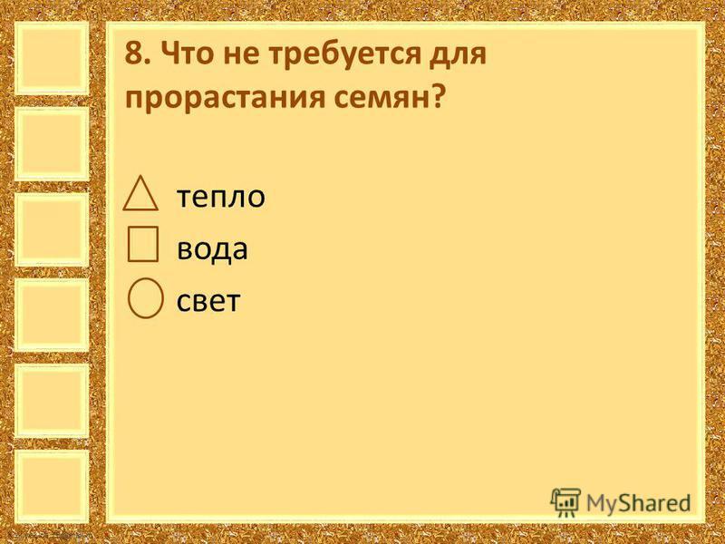 FokinaLida.75@mail.ru 8. Что не требуется для прорастания семян? тепло вода свет