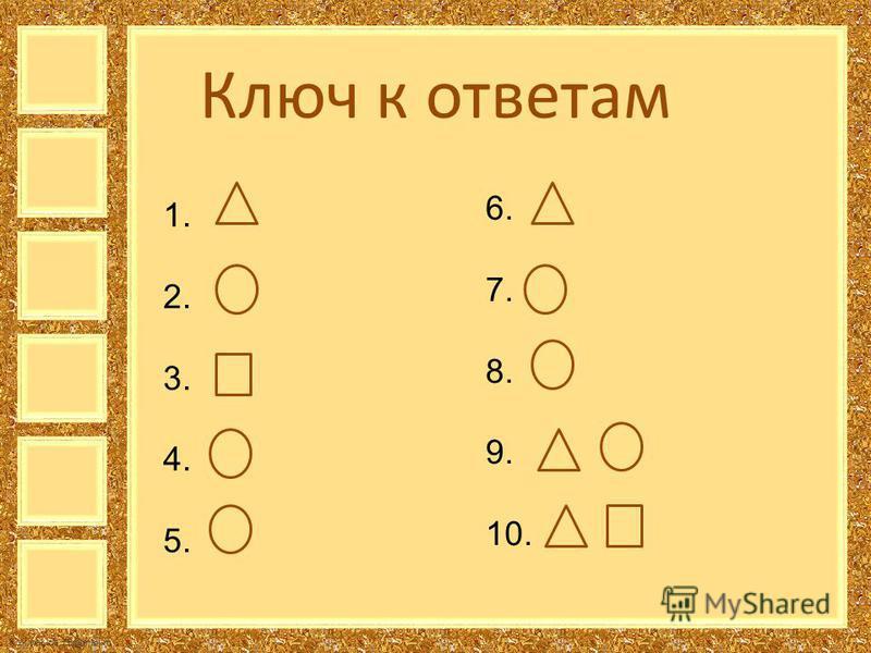 FokinaLida.75@mail.ru Ключ к ответам 1. 2. 3. 4. 5. 6. 7. 8. 9. 10.