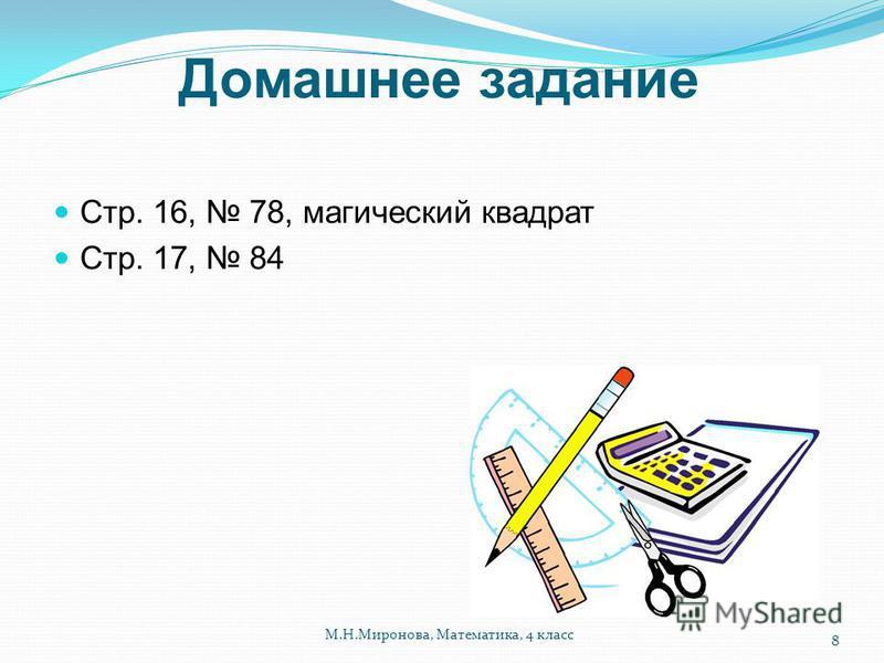 Домашнее задание Стр. 16, 78, магический квадрат Стр. 17, 84 8 М.Н.Миронова, Математика, 4 класс