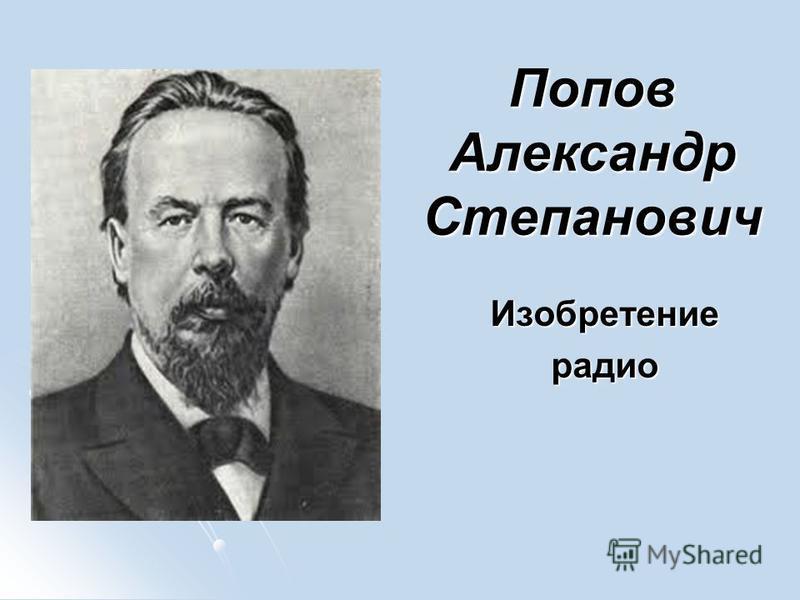 Попов Александр Степанович Изобретениерадио