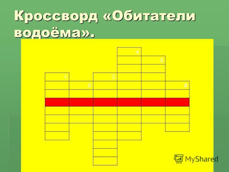 Кроссворд «Обитатели водоёма». 4 5 1 3 2 6