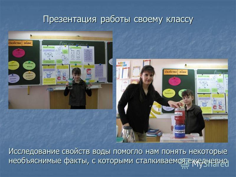 Презентация работы своему классу Исследование свойств воды помогло нам понять некоторые необъяснимые факты, с которыми сталкиваемся ежедневно