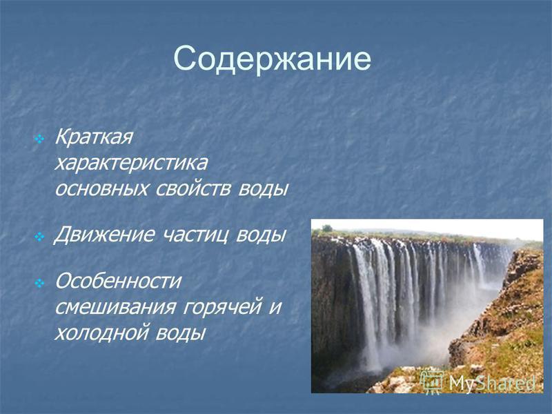 Содержание Краткая характеристика основных свойств воды Движение частиц воды Особенности смешивания горячей и холодной воды