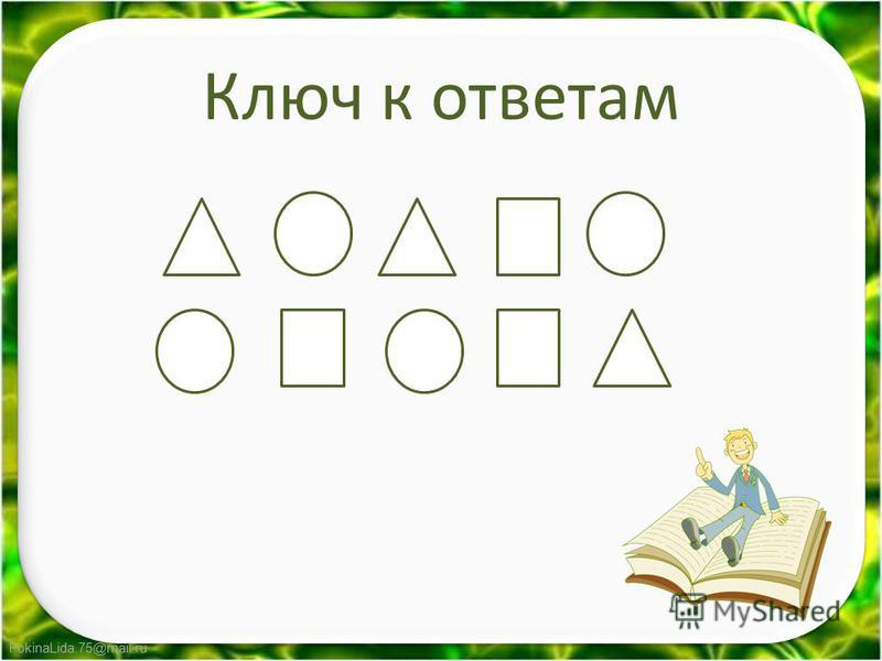 FokinaLida.75@mail.ru Ключ к ответам