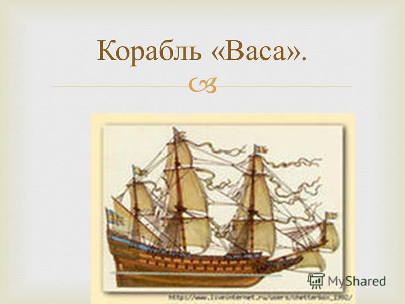 Корабль « Васа ».