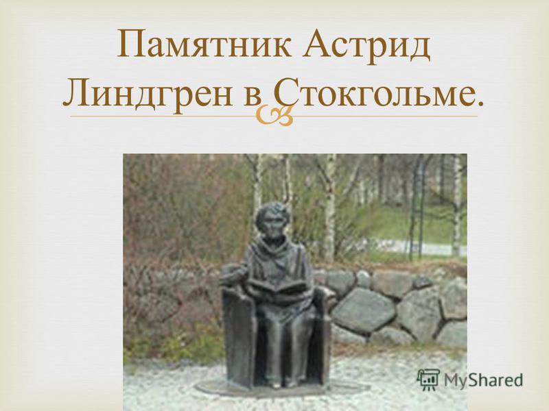 Памятник Астрид Линдгрен в Стокгольме.