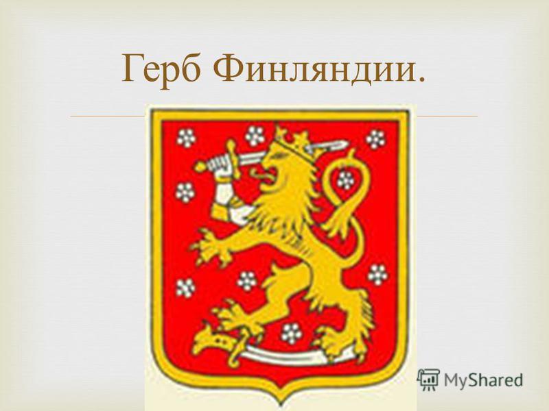 Герб Финляндии.