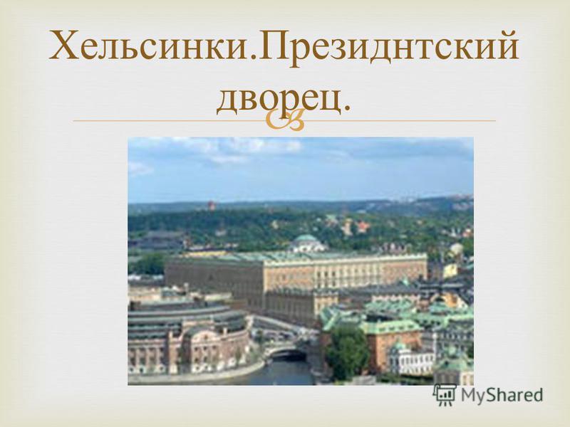 Хельсинки. Президнтский дворец.
