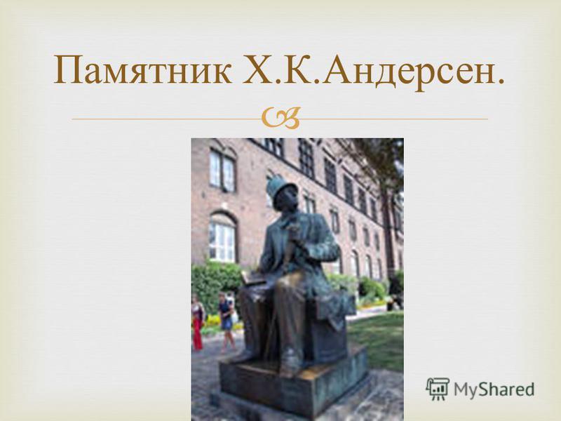 Памятник Х. К. Андерсен.