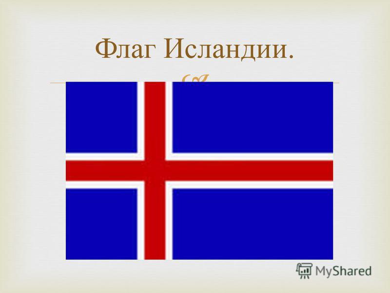 Флаг Исландии.