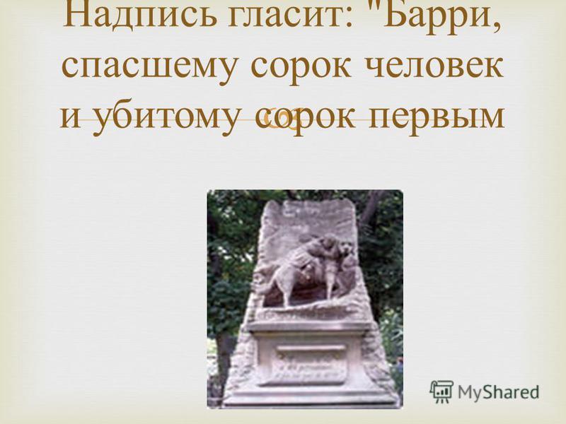 Надпись гласит :  Барри, спасшему с ссорок человек и у битому с ссорок первым