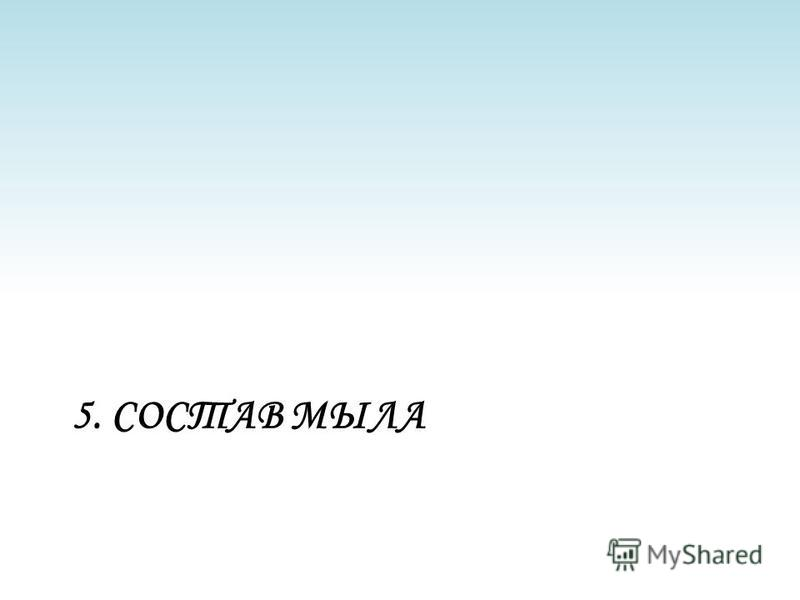 5. СОСТАВ МЫЛА