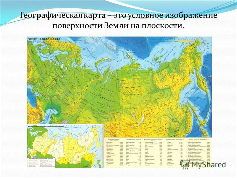 Географическая карта – это условное изображение поверхности Земли на плоскости.