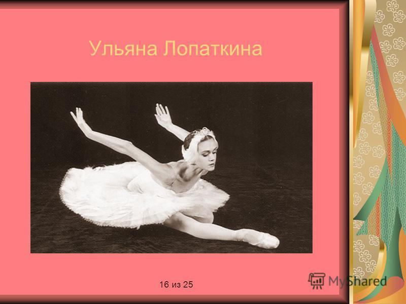 Ульяна Лопаткина 16 из 25