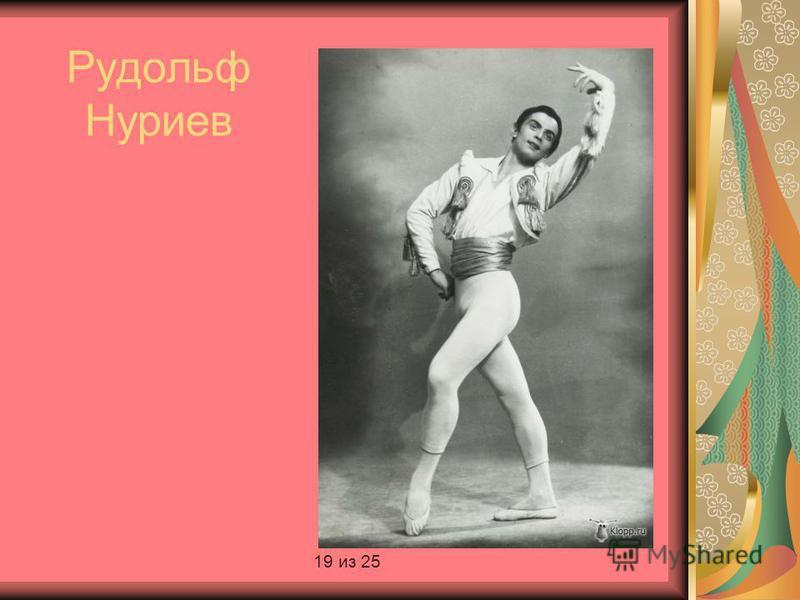 Рудольф Нуриев 19 из 25