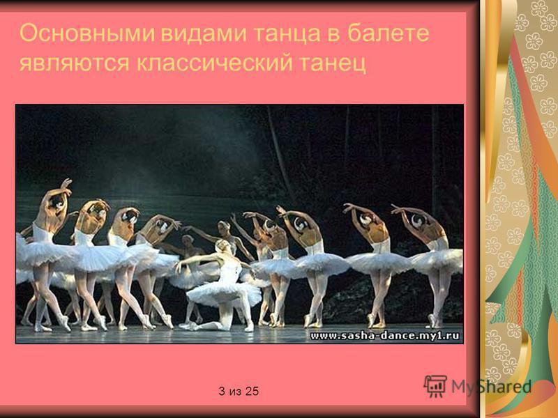 Основными видами танца в балете являются классический танец 3 из 25