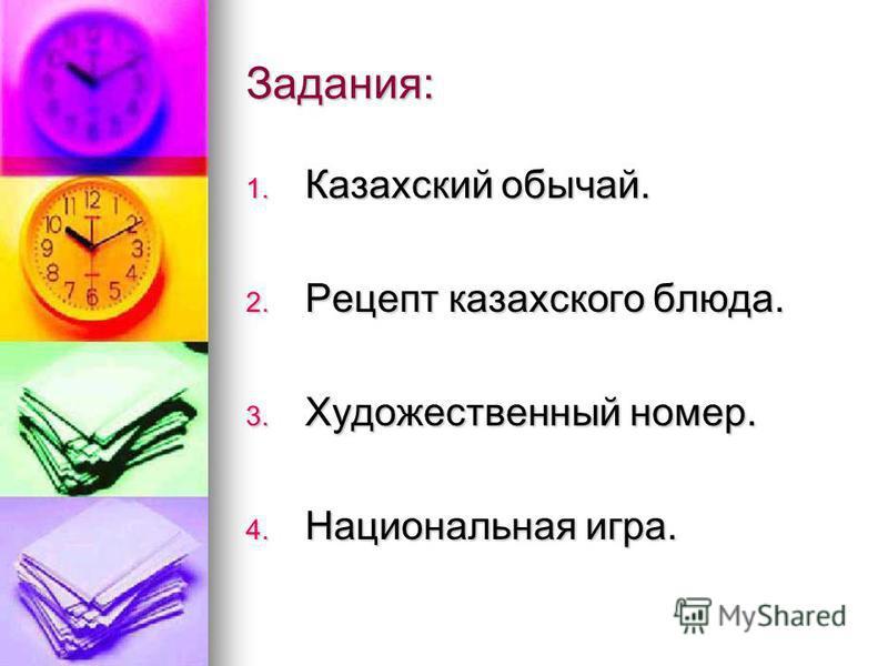 Задания: 1. Казахский обычай. 2. Рецепт казахского блюда. 3. Художественный номер. 4. Национальная игра.