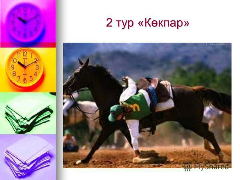2 тур «Көкпар»