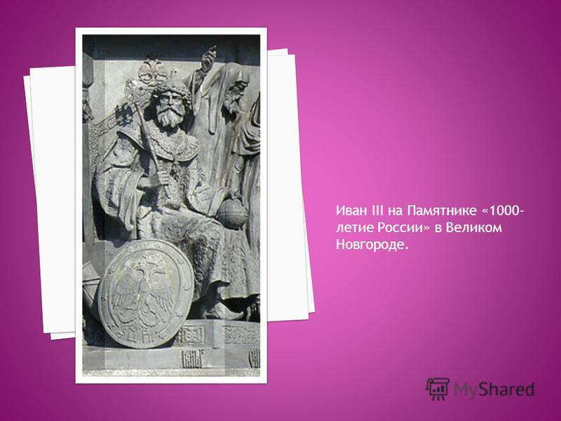 Иван III на Памятнике «1000- летие России» в Великом Новгороде.