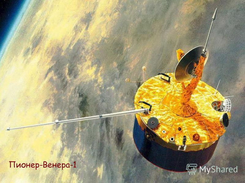 Пионер-Венера-1