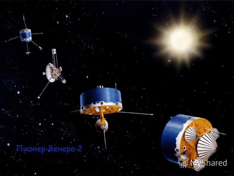 Пионер-Венера-2