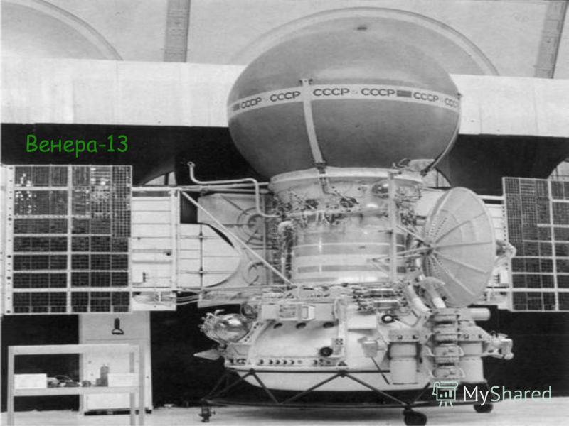 Венера-13