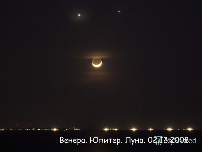 Венера. Юпитер. Луна. 02.12.2008