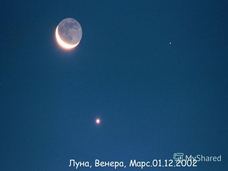 Луна, Венера, Марс.01.12.2002