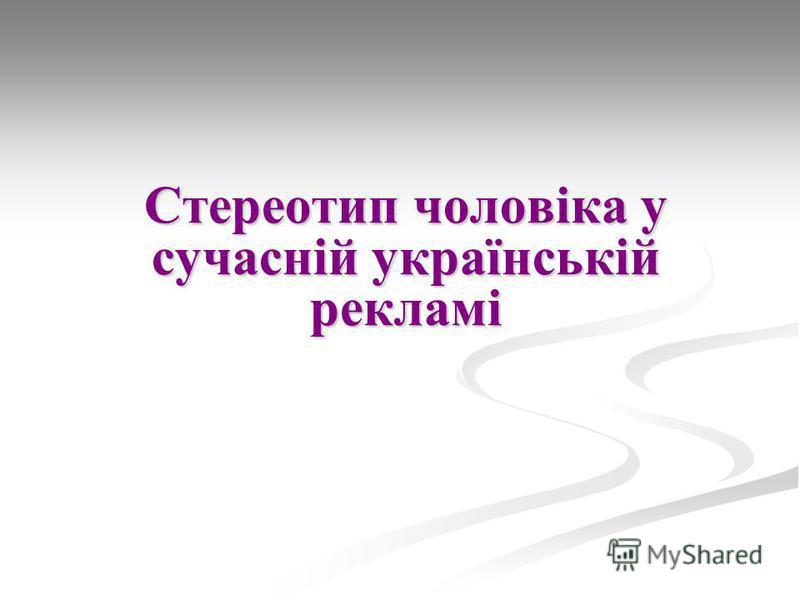 Стереотип чоловіка у сучасній українській рекламі
