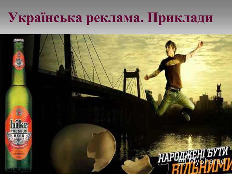 Українська реклама. Приклади
