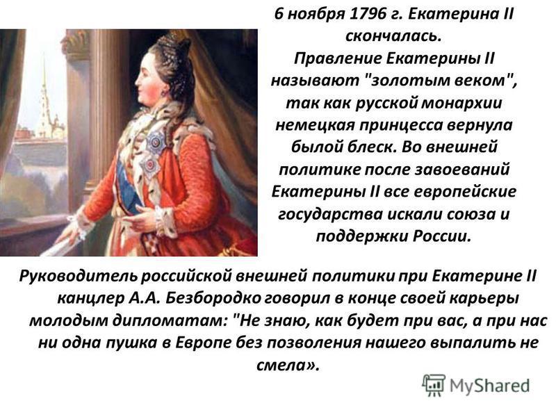 6 ноября 1796 г. Екатерина II скончалась. Правление Екатерины II называют