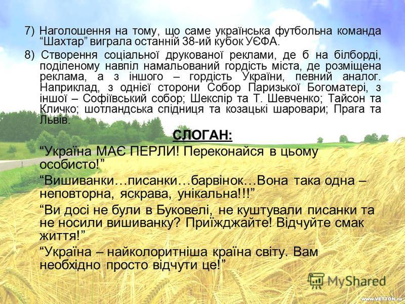 7) Наголошення на тому, що саме українська футбольна команда Шахтар виграла останній 38-ий кубок УЄФА. 8) Створення соціальної друкованої реклами, де б на білборді, поділеному навпіл намальований гордість міста, де розміщена реклама, а з іншого – гор