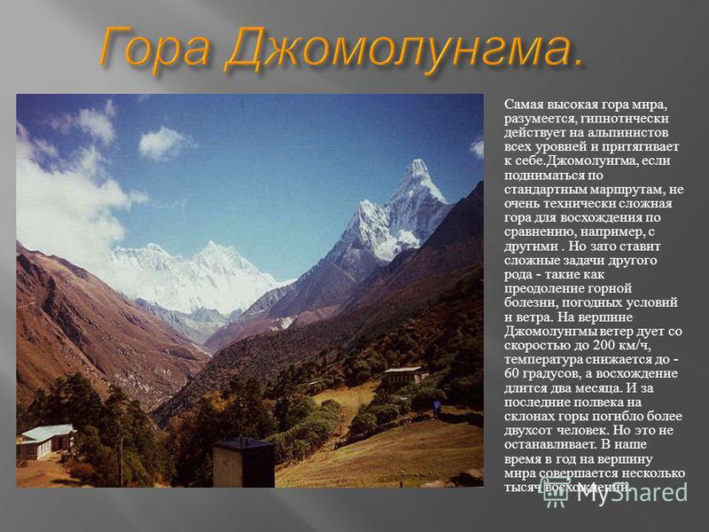 Самая высокая гора мира, разумеется, гипнотически действует на альпинистов всех уровней и притягивает к себе. Джомолунгма, если подниматься по стандартным маршрутам, не очень технически сложная гора для восхождения по сравнению, например, с другими.