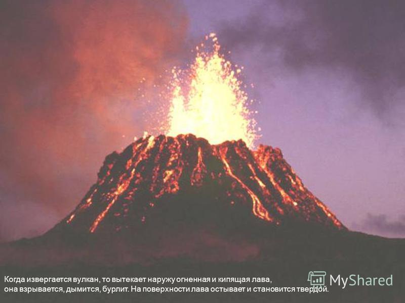 В некоторых горах на Земле есть глубокие трещины и эта горячая каша, которую называют лава, выливается наружу. Такие горы называют вулканами. И говорят, что они извергаются. Внимание! На следующем слайде звук взрыва.