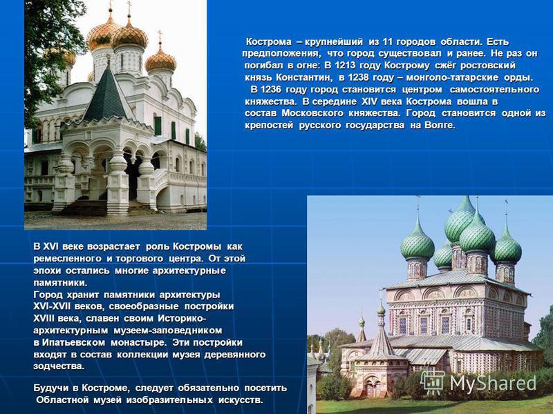 Кострома – крупнейший из 11 городов области. Есть Кострома – крупнейший из 11 городов области. Есть предположения, что город существовал и ранее. Не раз он предположения, что город существовал и ранее. Не раз он погибал в огне: В 1213 году Кострому с