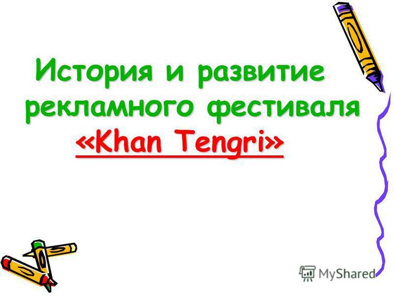 История и развитие История и развитие рекламного фестиваля рекламного фестиваля «Khan Tengri»