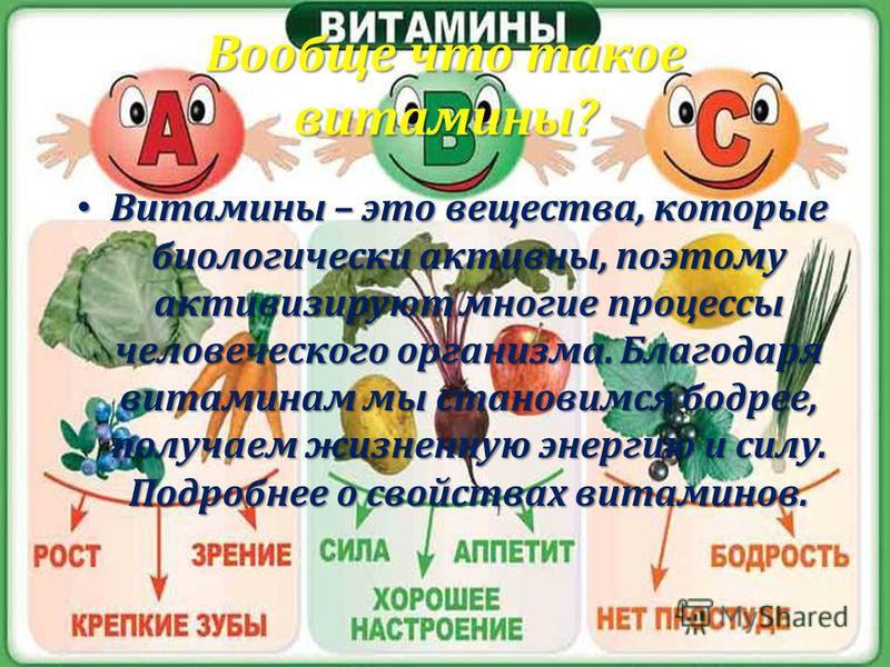 Есть много витаминов, такие как : А, В, С, В 2, РР, E, Р, В 1, В 6, В 15, U, В 9, В 3 и много - много ДРУГИХ ! А, В, С, В 2, РР, E, Р, В 1, В 6, В 15, U, В 9, В 3 и много - много ДРУГИХ !