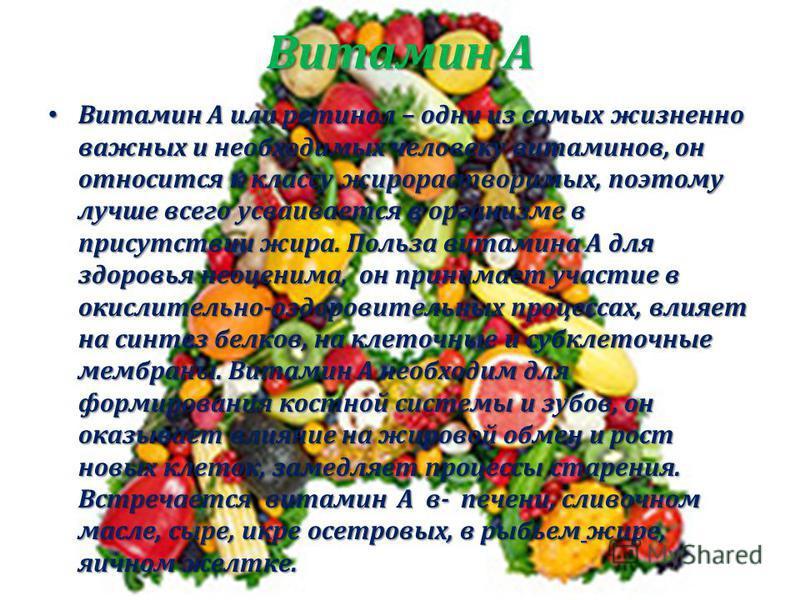 Вообще что такое витамины ? Витамины – это вещества, которые биологически активны, поэтому активизируют многие процессы человеческого организма. Благодаря витаминам мы становимся бодрее, получаем жизненную энергию и силу. Подробнее о свойствах витами